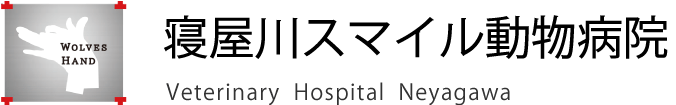 寝屋川スマイル動物病院(大阪府寝屋川市にある動物病院)